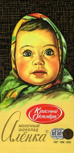 "Шоколад Алёнка (Россия, фабрика ""Красный октябрь"")"