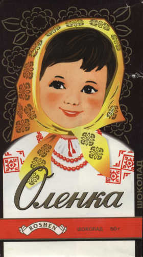 "шоколад ""Оленка"" (украинская ""Аленка"", фабрика ""Roshen"")"