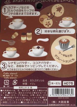 трафареты для нанесения рисунков на кофе