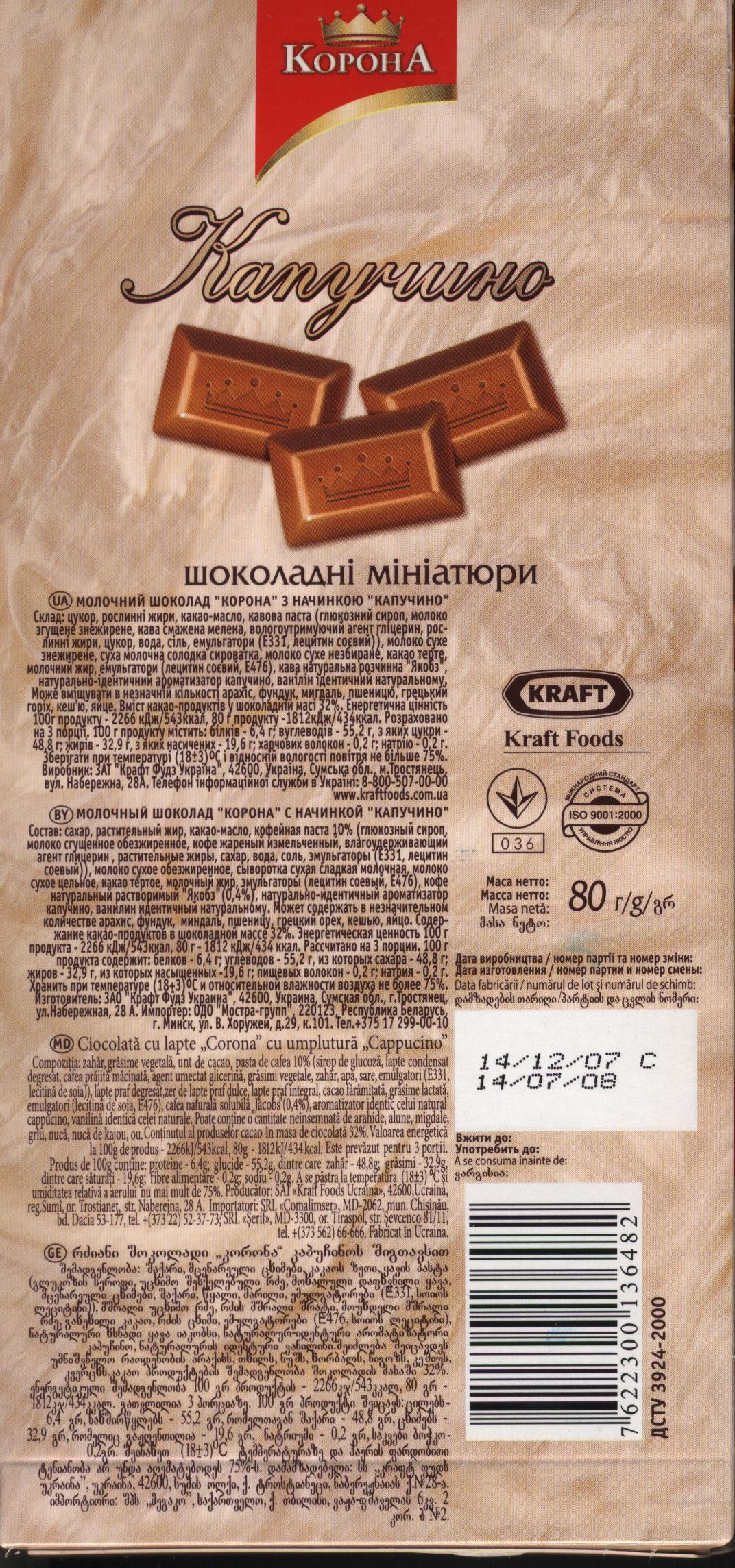 """Корона \ Молочный шоколад с начинкой """"капучино"""" \ """"corona"""" milk chocolate with coffee capuccino"""