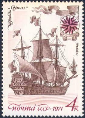 Почта России, 1971 год