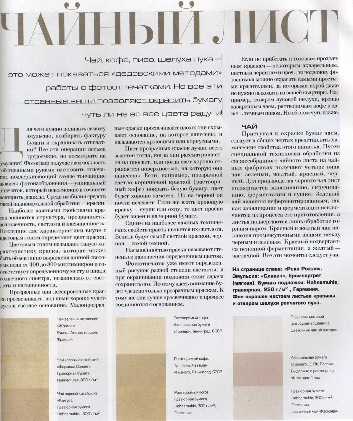 """Статья """"Чайный лист"""", автор Анатолий Ерин"""