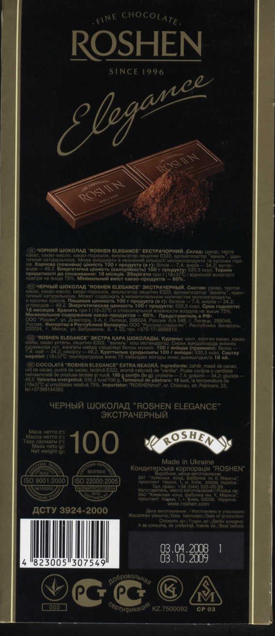 Roshen \ Elegance \ Екстрачорний \ Экстрачерный шоколад