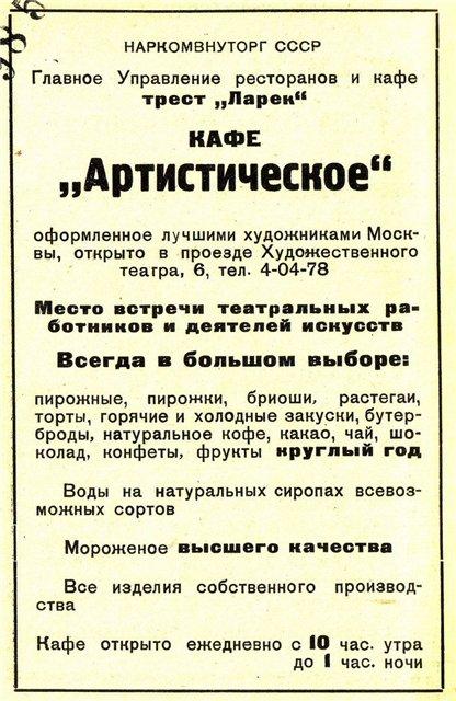 """постер для кафе """"Артистическое"""" (Москва 1935 год)"""
