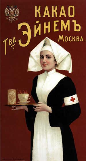 винтаж ретро постер реклама какао, начало ХХ века, Россия
