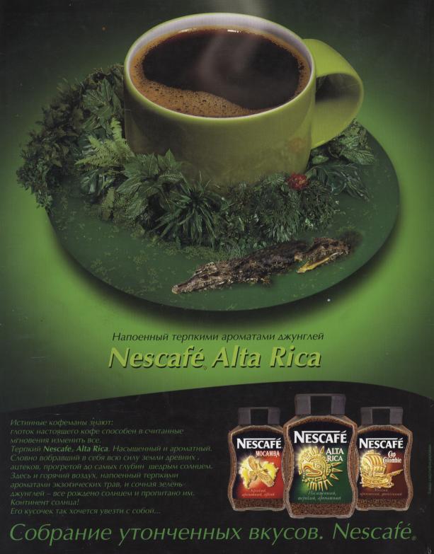 Nescafe Alta Rica coffee poster