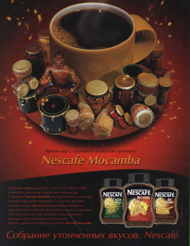 Nescafe Mocamba coffee poster