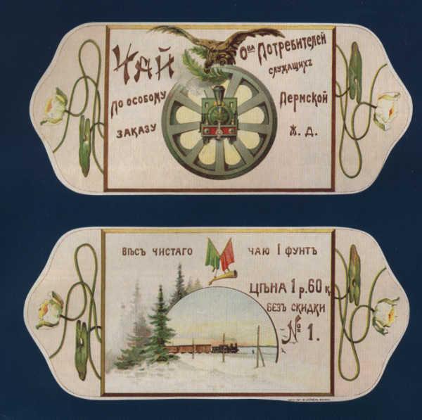 tea vintage poster, Russia \ чай по особому заказу \ начало ХХ века, Россия
