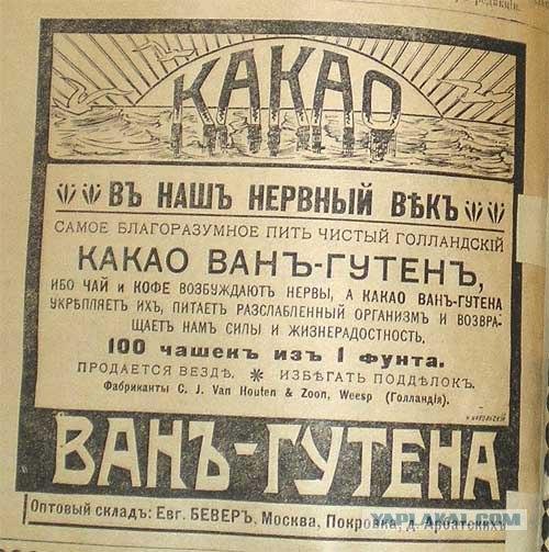 винтаж реклама какао \ постер 1907 год, Россия, Москва