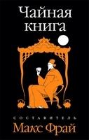 чайная книга / Макс Фрай