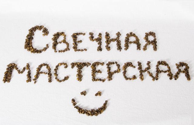 свечная Мастерская из Новосибирска