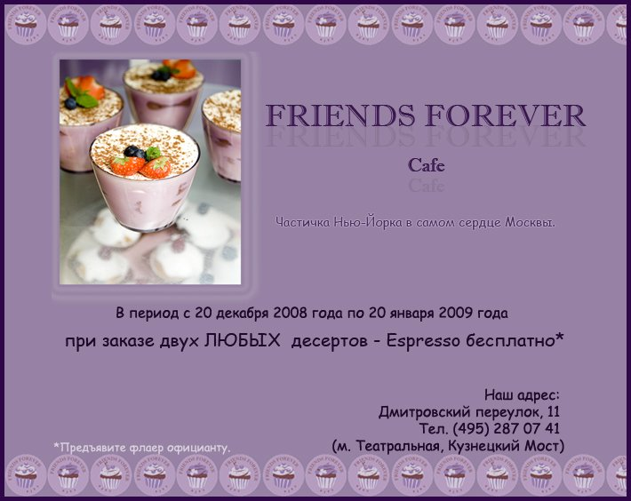 "открытие кафе ""Friends forever"" в Москве"