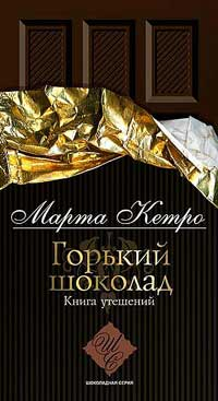 Горький шоколад. Книга утешений / Марта Кетро