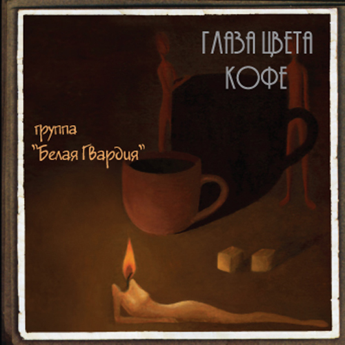 """альбом """"Глаза цвета кофе"""", группа """"Белая гвардия"""""""