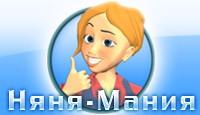 игра Няня-Мания