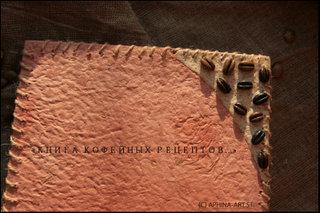 Книга кофейных рецептов - ручная работа