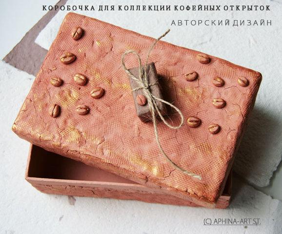 Кофейная коробка-шкатулка