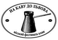 логотип фестиваля кофе во Львове