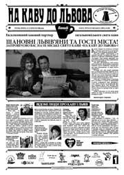 """фестиваль кофе выпустил газету """"На каву до Львова - 2009"""""""
