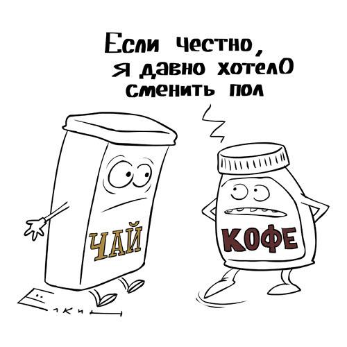 Кофе среднего рода